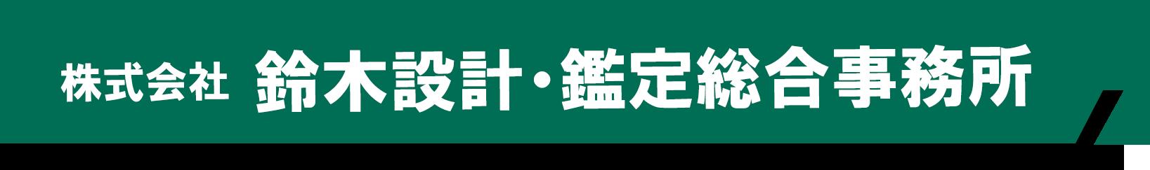 鈴木設計・鑑定総合事務所